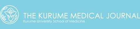 The Kurume Medical Journal クルメ・メディカル・ジャーナル 公式ホームページ official website